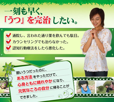 薬を飲まずにうつを治す 精神科医 宮島賢也の自己メンタルセラピー講座